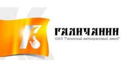 АО «Галичский автокрановый завод»