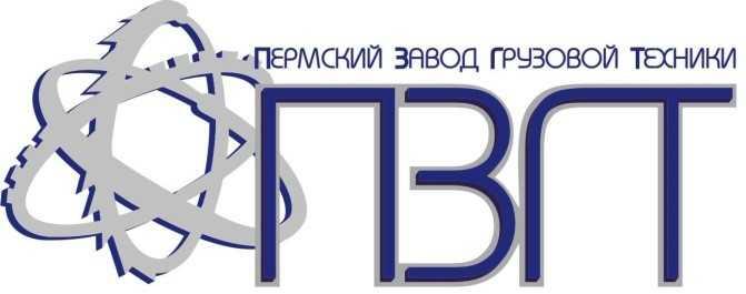 ЗАО «Пермский завод грузовой техники»