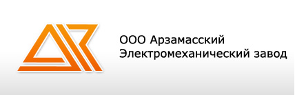 """ООО """"Арзамасский электромеханический завод"""""""