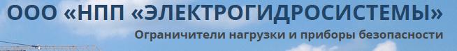 ООО НПП «Электрогидросистемы»