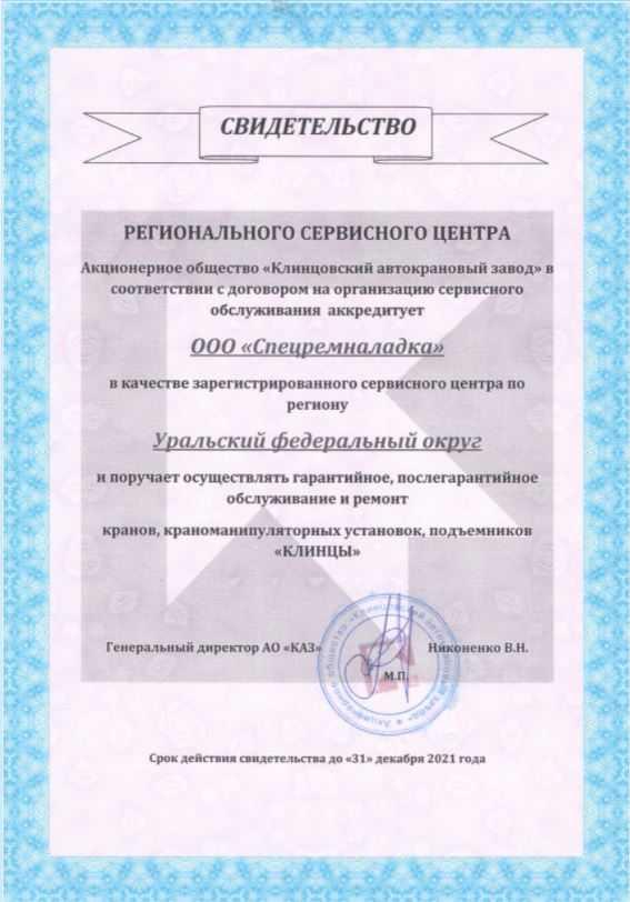 Клинцовский атокрановый завод