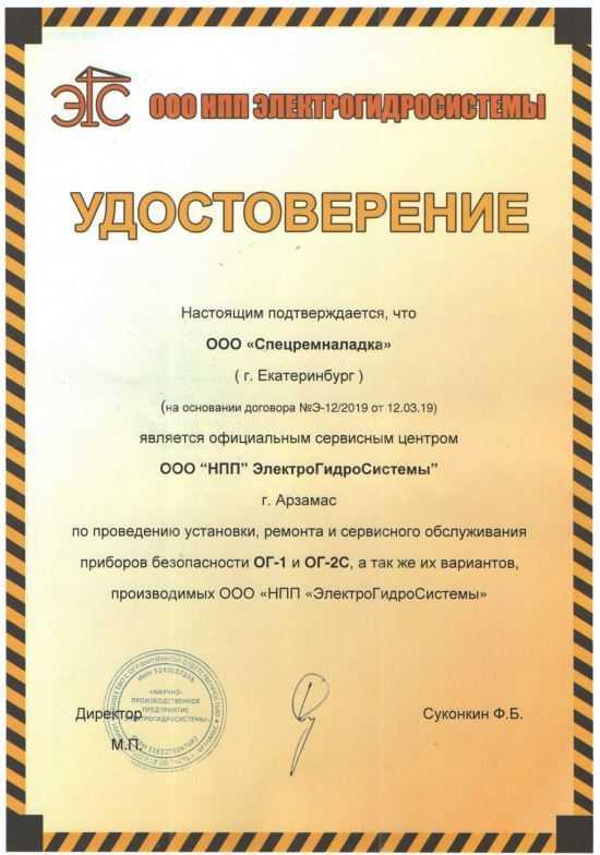 Научно производственное предприятие ЭлектроГидроСистемы