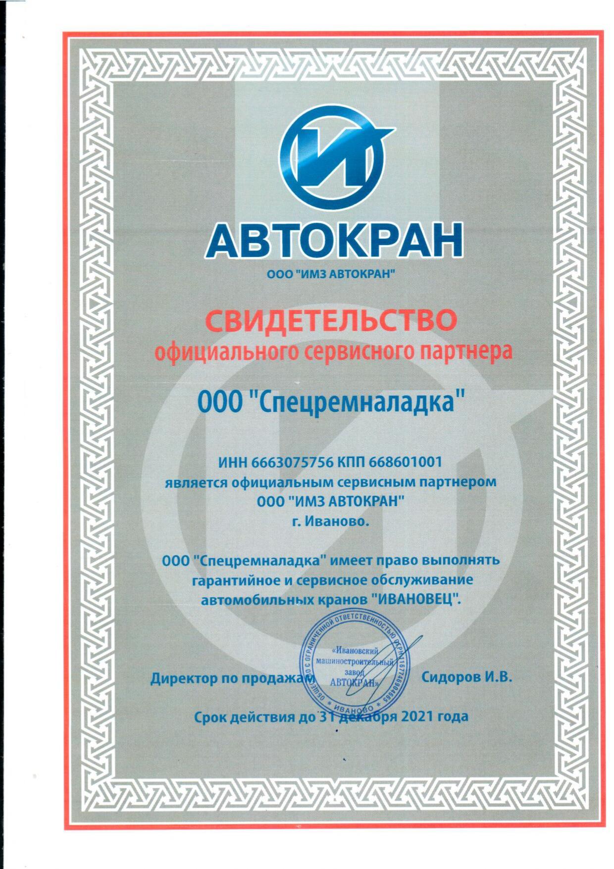 Свидетельство официального сервисного партнера ИМЗ Автокран
